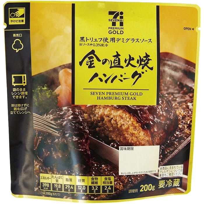 ジョブチューン セブンイレブン金のハンバーグの糖質脂質アレルゲン