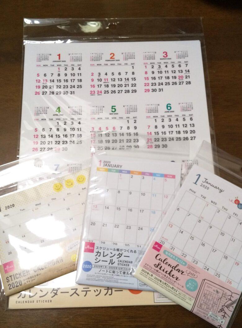 ダイソー 100円ショップ 百均 カレンダーシール