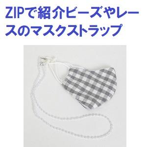 ZIP マスク ストラップ ビーズ レース