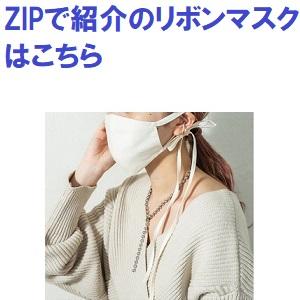 ZIP リボン マスク ジップ ミスティック