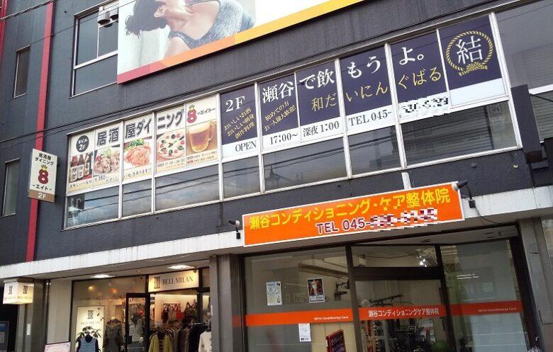 つぶれない店 八重樫 ボクシング 居酒屋 横浜 瀬谷