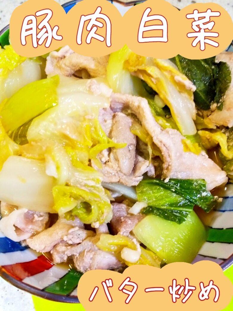 伊集院光 レシピ 豚肉 白菜 時短レシピ